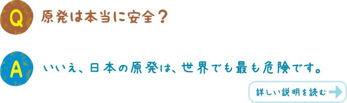 原発は本当に安全? いいえ、日本の原発は世界でも最も危険です。