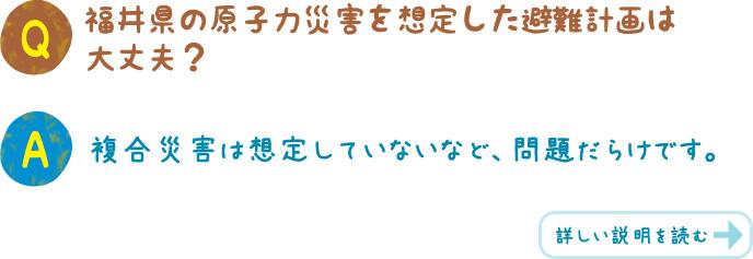 福井県の原子力災害を想定した避難計画は大丈夫?複合災害は想定していないなど、問題だらけです。