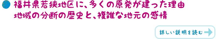 福井県若狭地区に、多くの原発が建った理由。地域の分断の歴史と、複雑な地元の感情