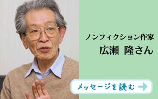 広瀬隆さんのメッセージへ
