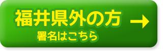 福井県外の方(日本語でご記入可能な方)署名はこちら→