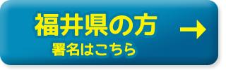 福井県の方 署名はこちら →