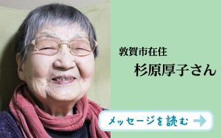 杉原厚子さんのメッセージへ