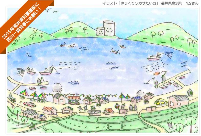 2015年福井県知事選前に 西川一誠知事にお願い!